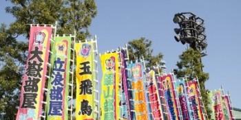 相撲部屋の旗